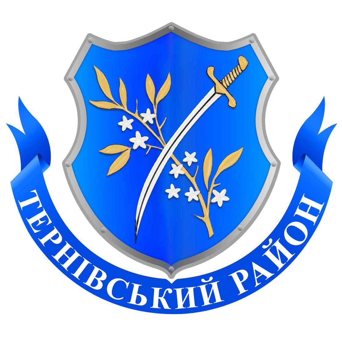 vykonkom-ternivskoyi-raionnoyi-u-misti-kryvomu-rozi-rady