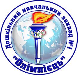 doshkilnyi-navchalnyi-zaklad-kombinovanoho-typu-iasla-sadok-1-olimpiiets-holoprystanskoi-miskoi