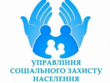 upravlinnia-pratsi-ta-sotsialnoho-zakhystu-naselennia-zhmerynskoi-miskoi-rady