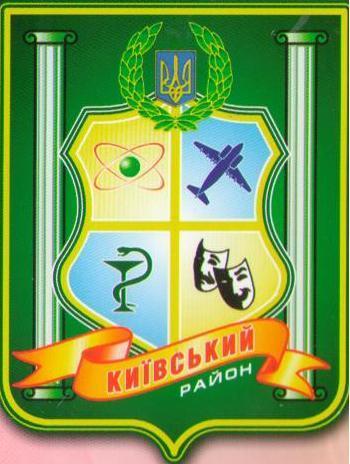 upravlinnia-osvity-administratsiyi-kyyivskoho-raionu-kharkivskoyi-miskoyi-rady