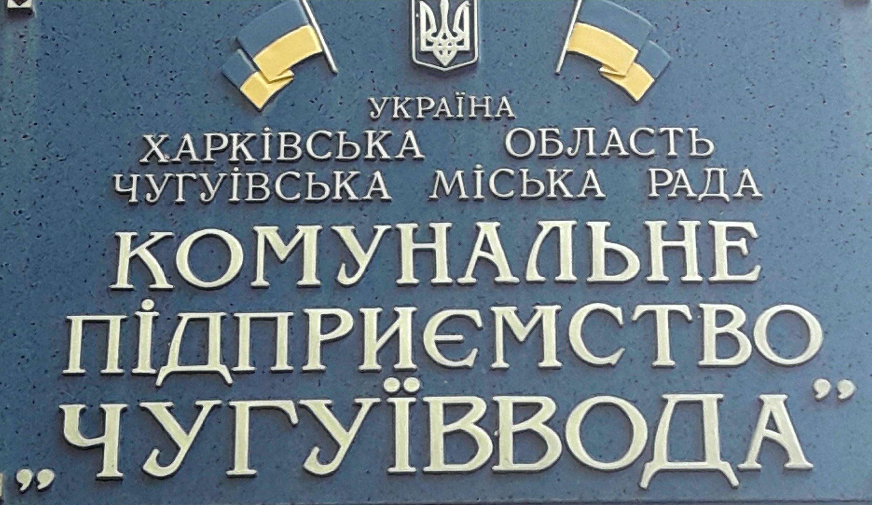 komunalne-pidpryiemstvo-chuhuivvoda