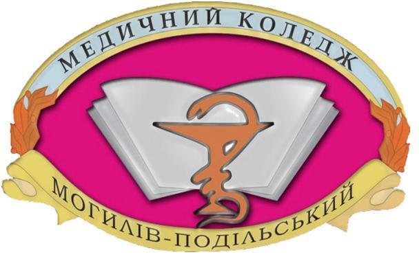 mohyliv-podilskyi-medychnyi-koledzh-vinnytskoi-oblasti
