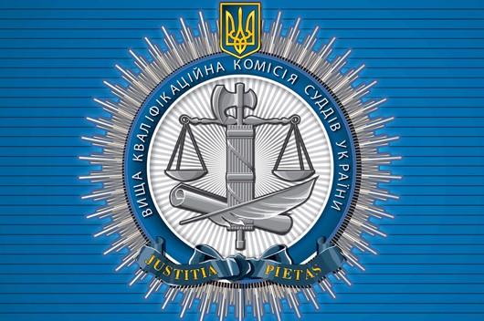 vyshcha-kvalifikatsiina-komisiia-suddiv-ukrayiny