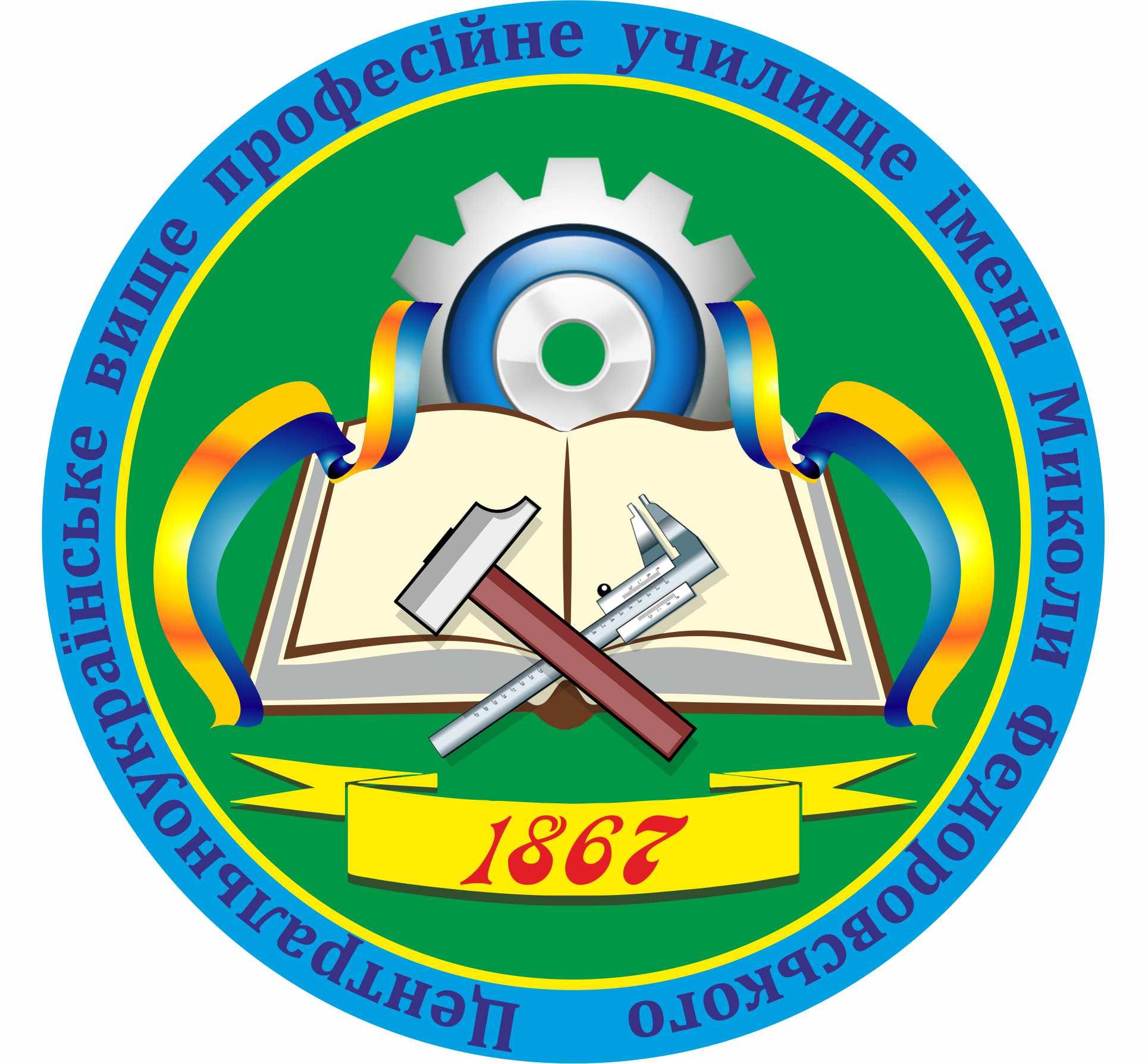 tsentralnoukrainske-vyshche-profesiine-uchylyshche-imeni-mykoly-fedorovskoho