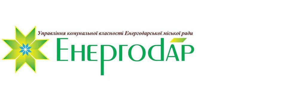upravlinnia-komunalnoi-vlasnosti-enerhodarskoi-miskoi-rady