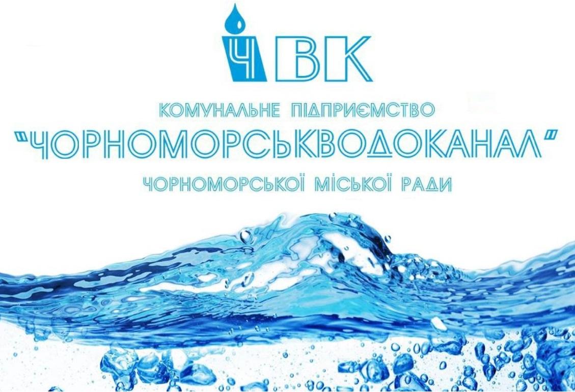 komunalne-pidpryiemstvo-chornomorskvodokanal-chornomorskoi-miskoi-rady-odeskoi-oblasti