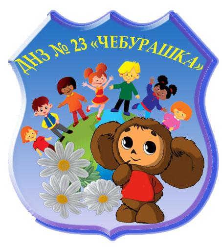 doshkilnyi-navchalnyi-zaklad-iasla-sadok-kombinovanoho-typu-23-cheburashka