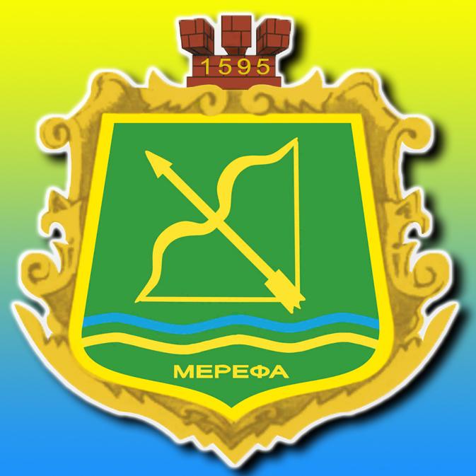 vykonavchyi-komitet-merefianskoi-miskoi-rady