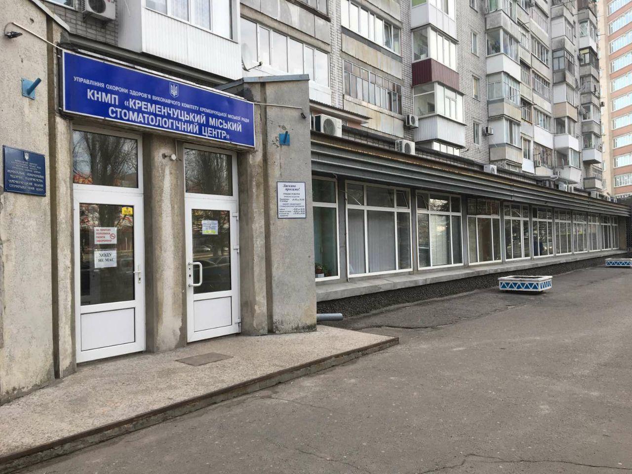 komunalne-nekomertsiine-medychne-pidpryiemstvo-kremenchutskyi-miskyi-stomatolohichnyi-tsentr