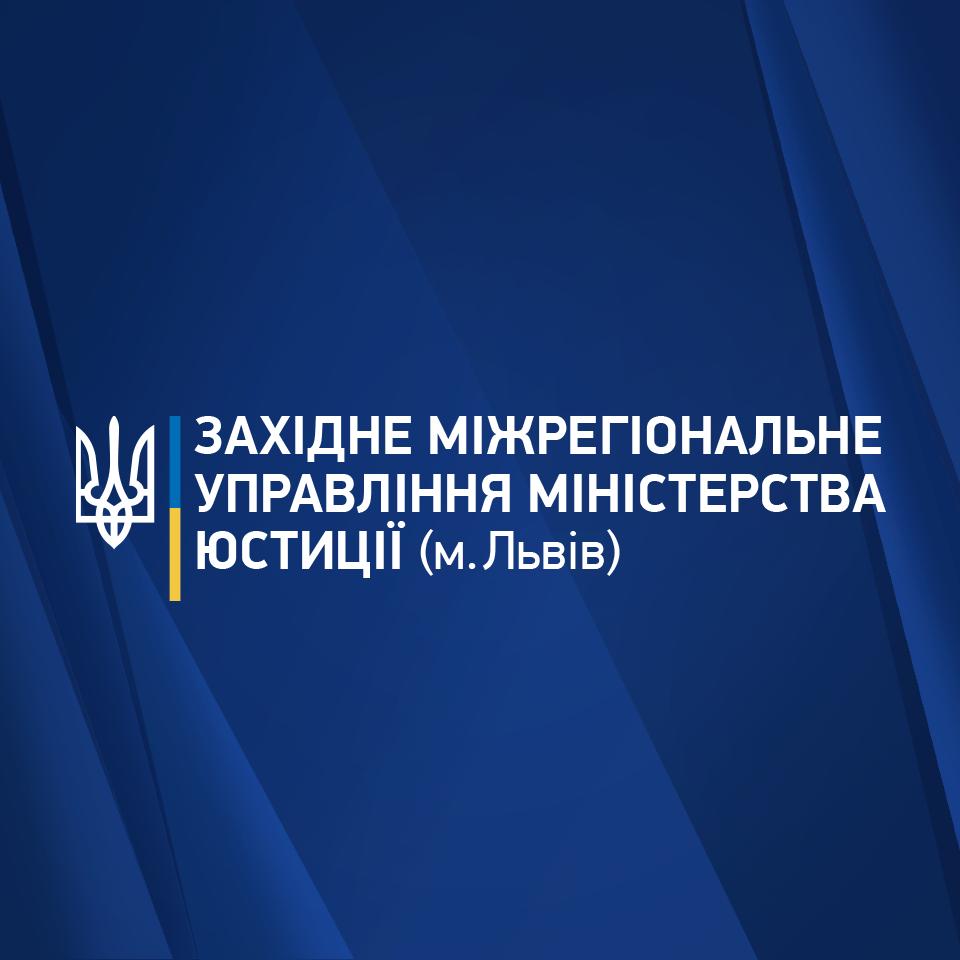zakhidne-mizhrehionalne-upravlinnia-ministerstva-iustytsii-mlviv