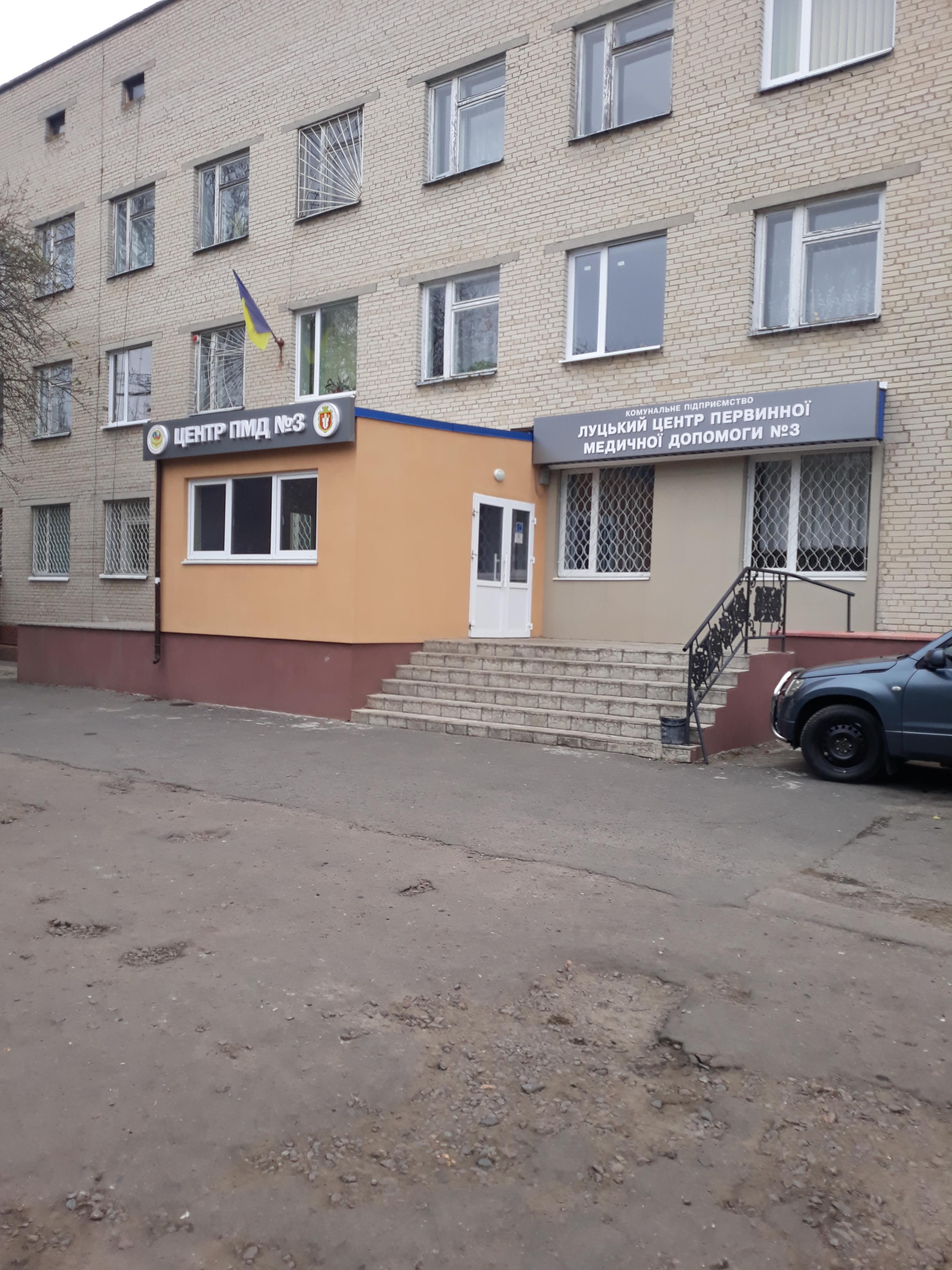 komunalne-pidpryiemstvo-lutskyi-tsentr-pervynnoi-medychnoi-dopomohy-3
