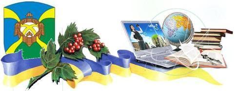upravlinnia-osvity-vykonavchoho-komitetu-fastivskoyi-miskoyi-rady