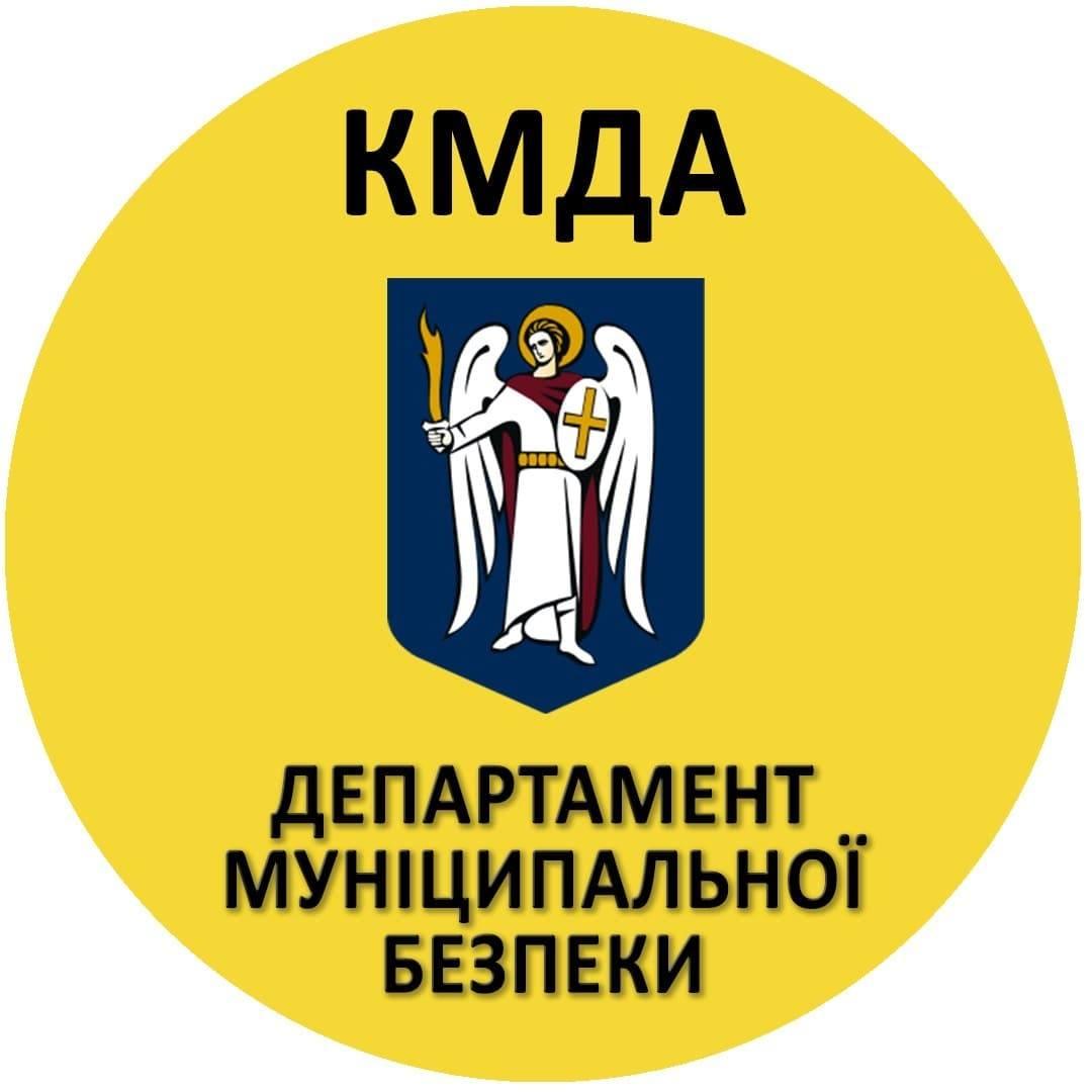 departament-munitsypalnoi-bezpeky-vykonavchoho-orhanu-kyivskoi-miskoi-rady