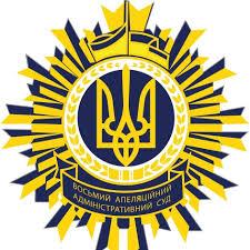 vosmyi-apeliatsiinyi-administratyvnyi-sud