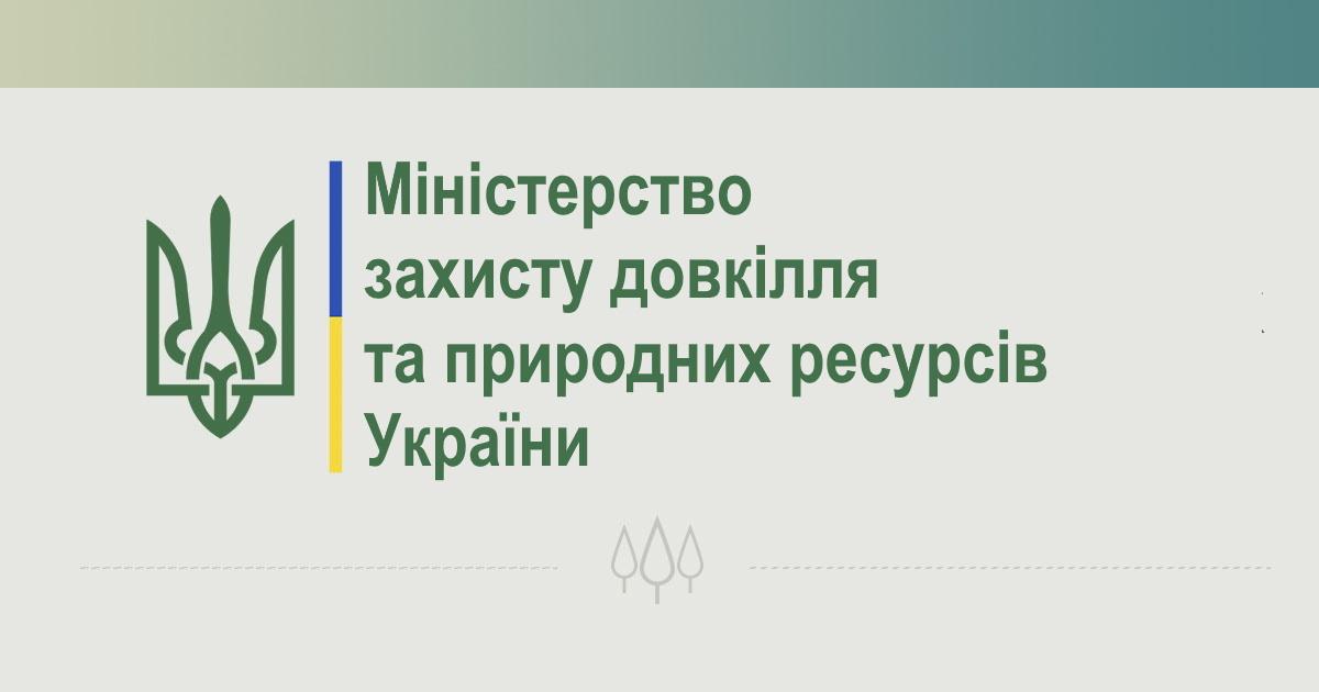 ministerstvo-ekolohiyi-ta-pryrodnykh-resursiv-ukrayiny