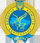 tsentralna-vyborcha-komisiia
