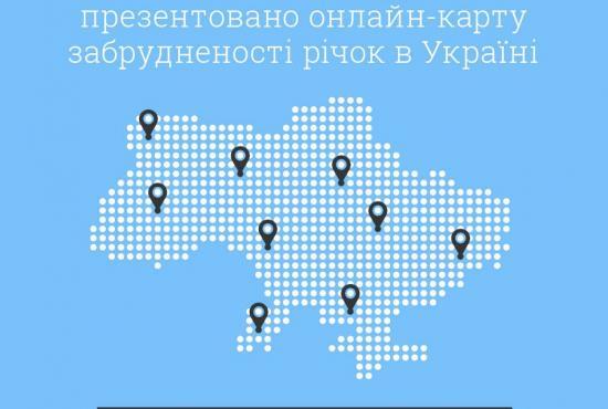 Відтепер громадяни матимуть легкий доступ до важливої інформації про стан води у річках України.