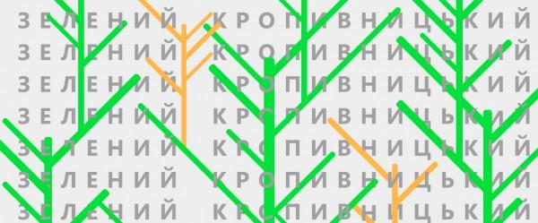 Створено перший в Україні онлайн-інструмент для громадського моніторингу озеленення міста