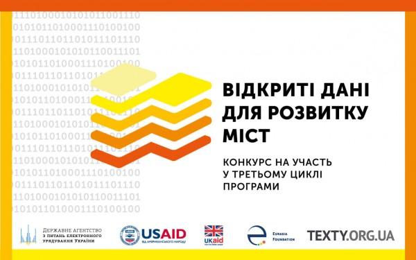 Відкриті дані для розвитку міст: конкурс на участь у третьому циклі програми