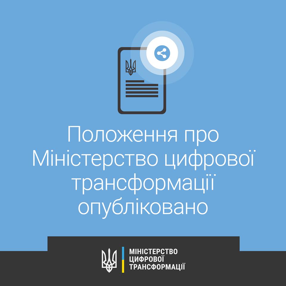 Положення про Міністерство цифрової трансформації