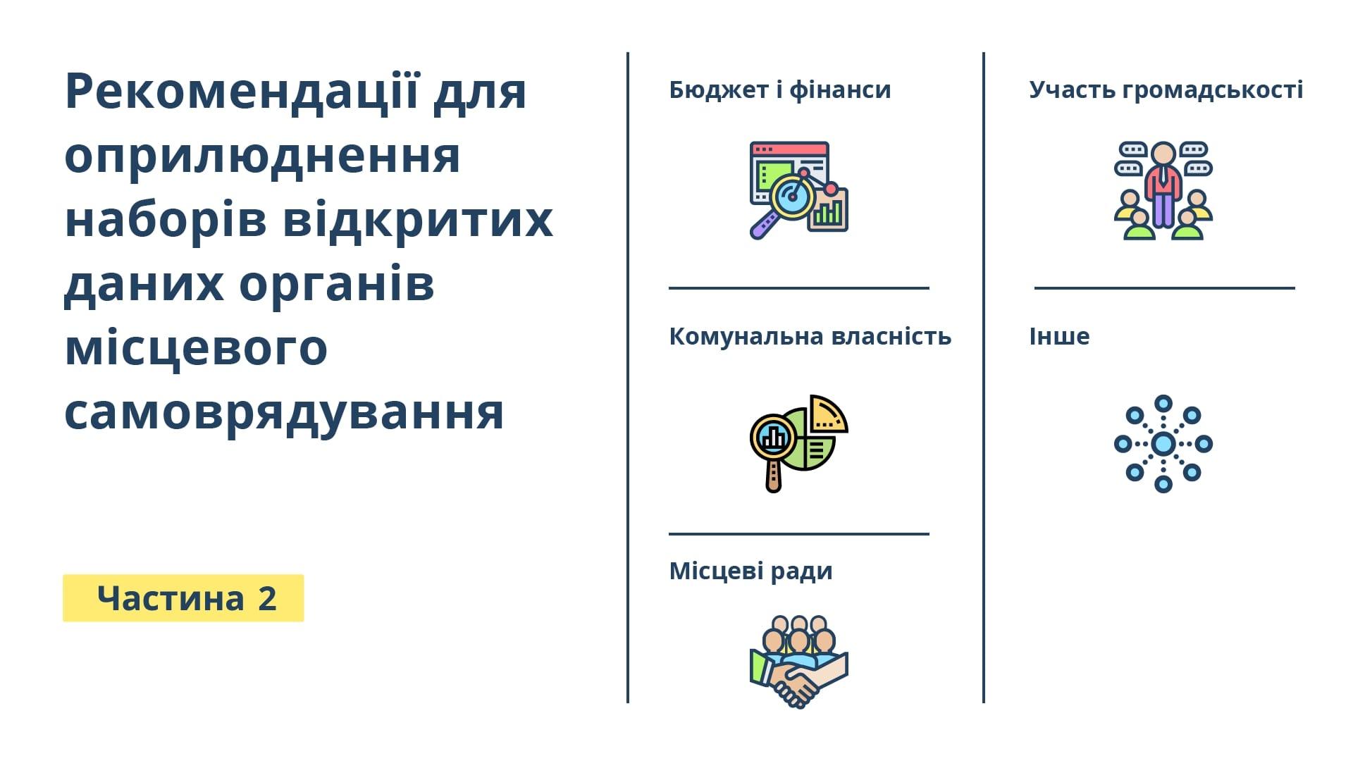 Проект рекомендацій для оприлюднення наборів відкритих даних органів місцевого самоврядування (Частина 2)