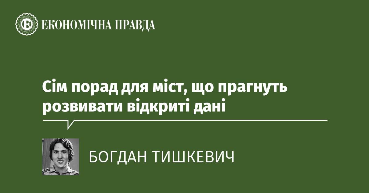 Політика відкритих даних стає пріоритетом для все більшої кількості міст України.