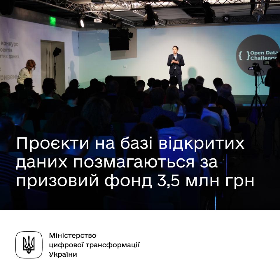 Найбільший національний конкурс у сфері відкритих даних офіційно стартував
