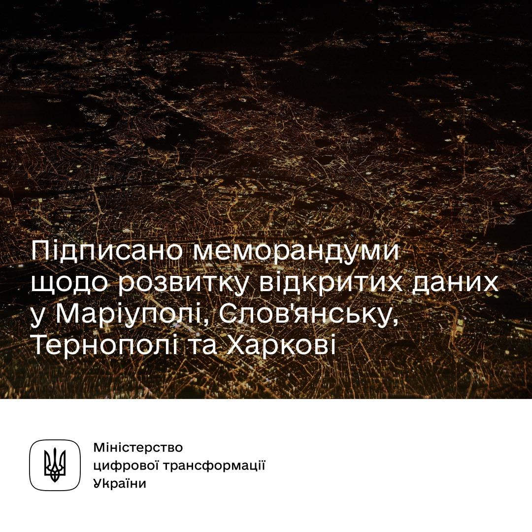 Маріуполь, Слов'янськ, Тернопіль, Харків – приєдналися до руху за відкриті дані у своїх містах