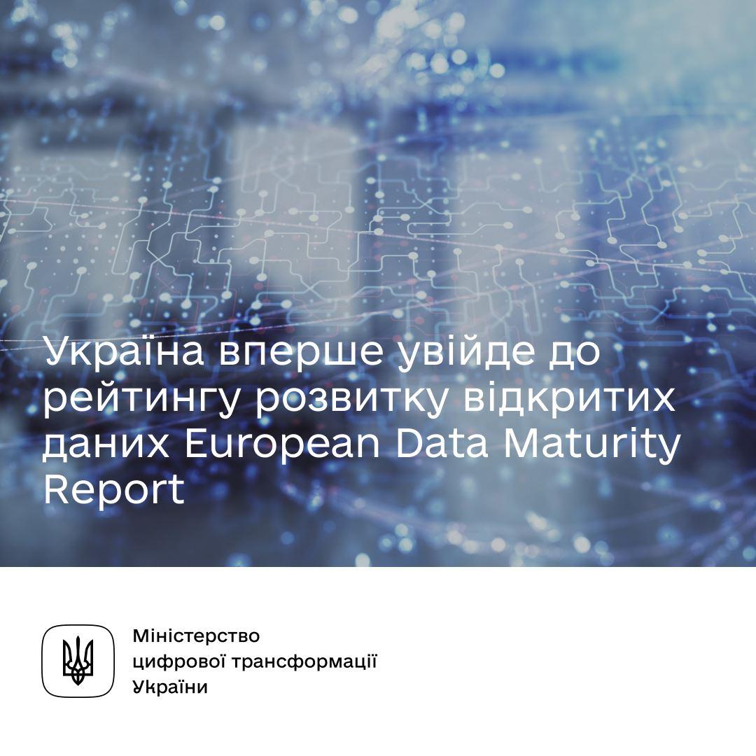 Україна вперше візьме участь у європейському дослідженні щодо розвитку відкритих даних