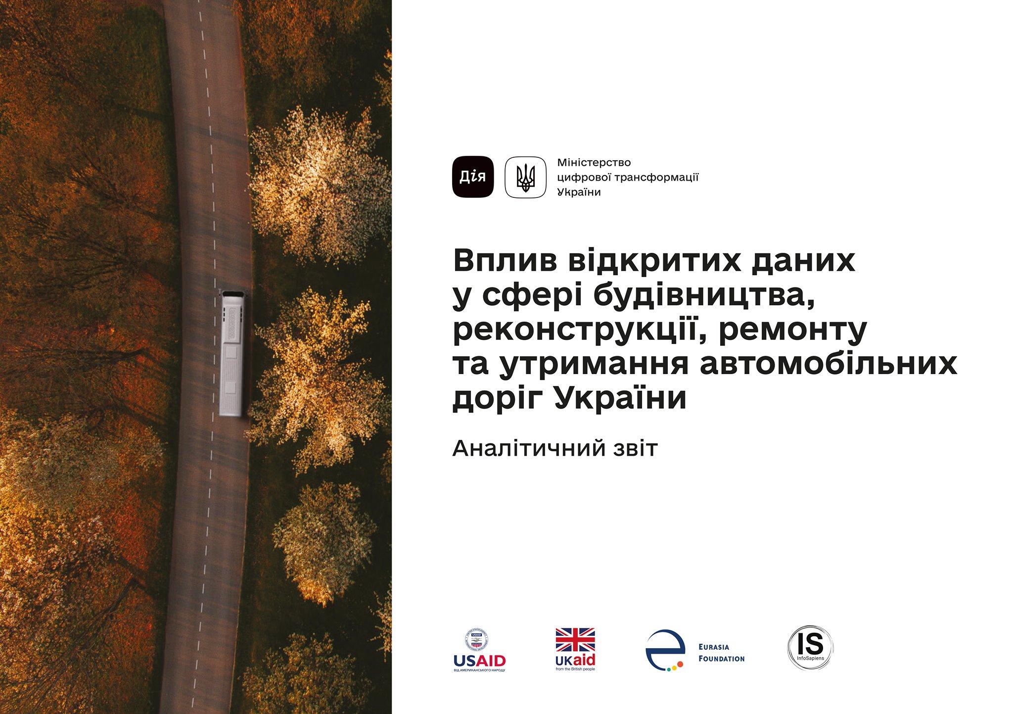 В Україні проаналізували, як відкриті дані впливають на ремонт і будівництво доріг