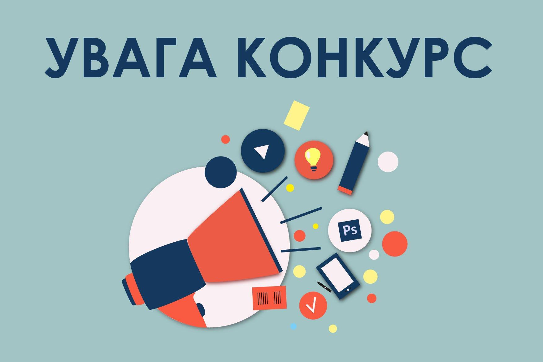 Оголошено конкурс серед ЦОВВ на розробку програмних рішень