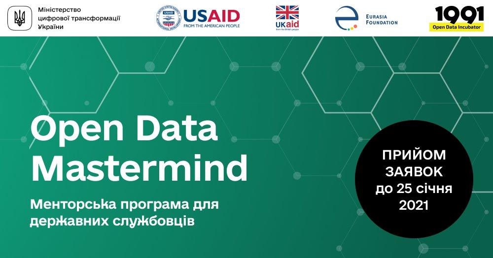 Менторська програма Open Data Mastermind