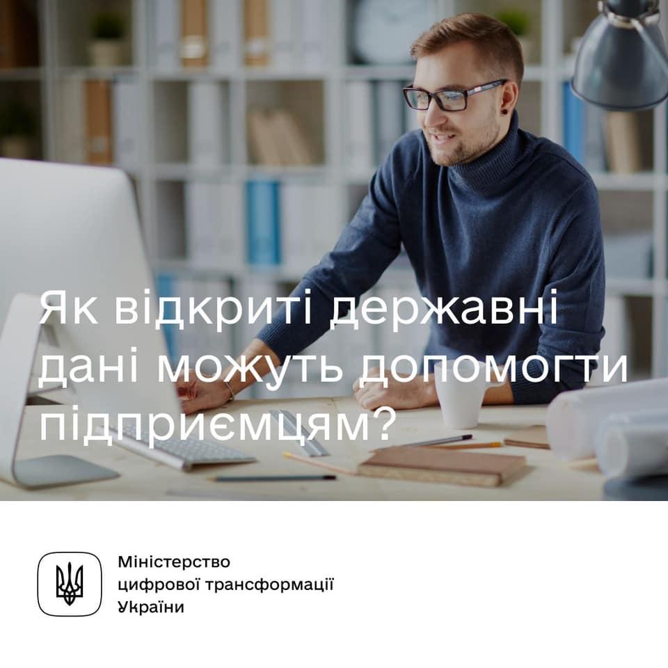 Як відкриті дані можуть допомогти підприємцям в Україні