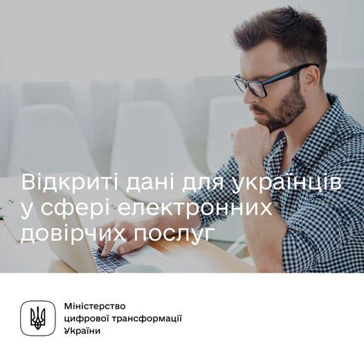 Відкриті дані для українців у сфері електронних довірчих послуг