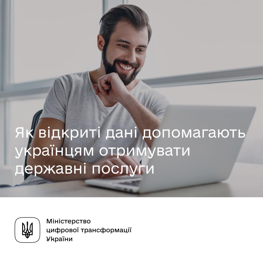 Як відкриті дані допомагають українцям отримувати державні послуги