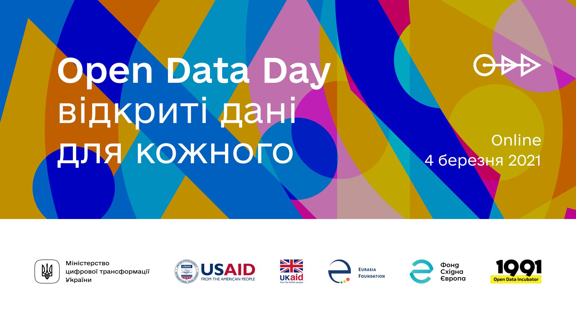 Open Data Day 2021: Відкриті дані для кожного