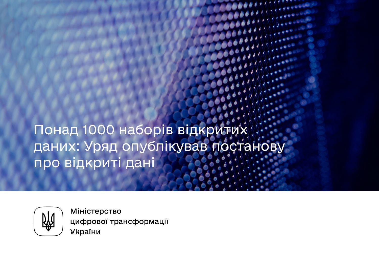 Нову редакцію постанови КМУ № 835 оприлюднено